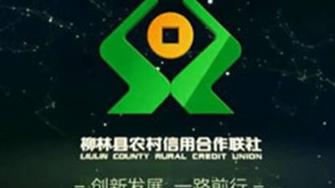 柳林农村商业银行宣传片