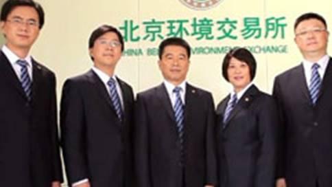 北京环境交易所宣传片