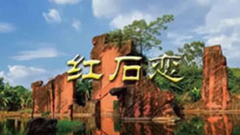 东莞石排镇微电影《红石恋》预告片