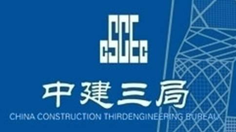 中建三局一公司宣传片