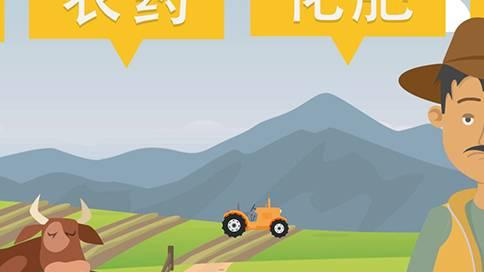 农经理动画宣传片