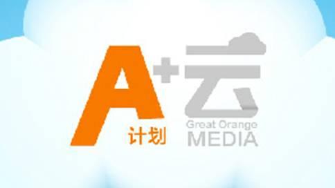 盛视天橙A+云计划宣传片