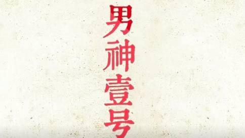 男神一号产品宣传片