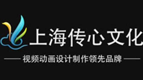 上海三维动画制作公司_上海传心文化传媒企业介绍
