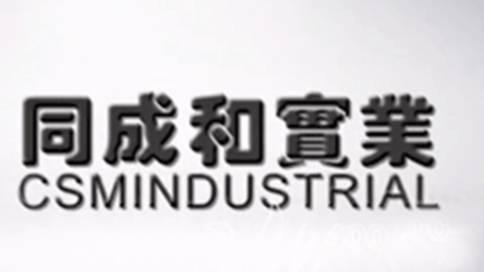 上海企业宣传片制作_上海年会视频制作_上海传心文化传媒
