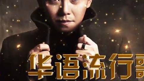 歌手个人宣传片
