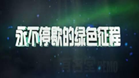 贵州燃气宣传片
