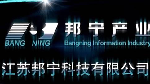 企业宣传片——《邦宁科技》