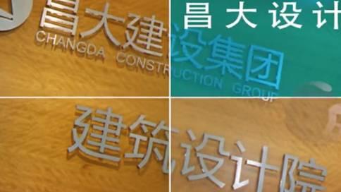 山东昌大建设企业宣传片