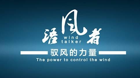 红景天传媒-山东中车风电宣传片