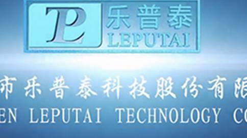 乐普泰科技企业宣传片