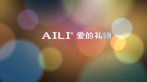 AILI广告片 产品宣传片