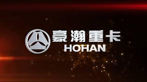 中国重汽宣传片 广告片专题片