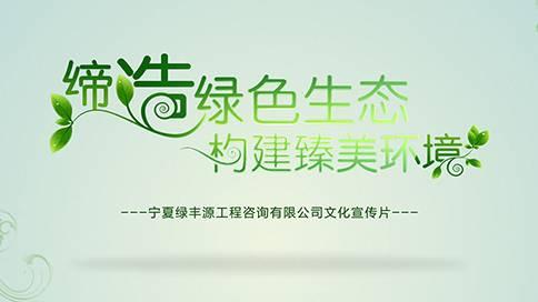 宁夏绿丰源企业宣传片