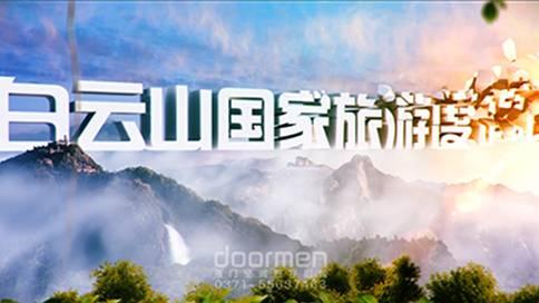 白云山国家旅游度假区