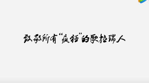 歌拉瑞电梯MV《疯狂造梦主》