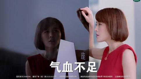 复方阿胶浆产品宣传片