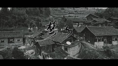 贵州农商行精准扶贫微电影《梦乡》贵州微电影拍摄作品