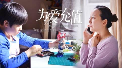 """腾讯 """"为爱充值""""系列之二母亲节悬念微电影《来自星星的妈妈》(泰美时光)"""