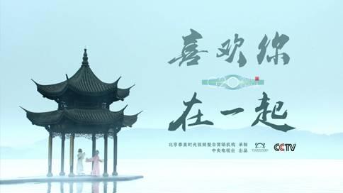 G20杭州峰会宣传片《喜欢你在一起》央视官方版(泰美时光)