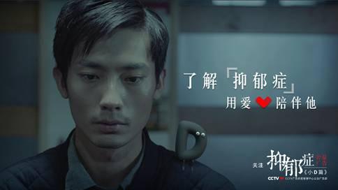 央视  抑郁症公益广告《小D篇》(泰美时光)