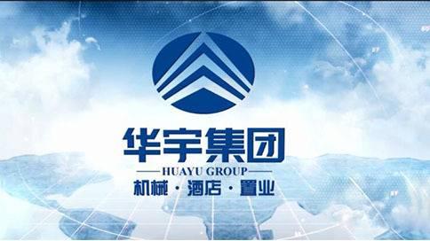 华宇集团宣传片