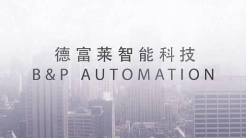 德富莱智能科技产品宣传片