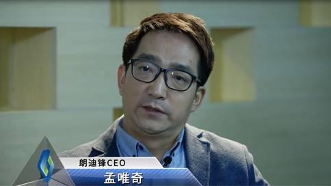 北京朗迪锋科技宣传片