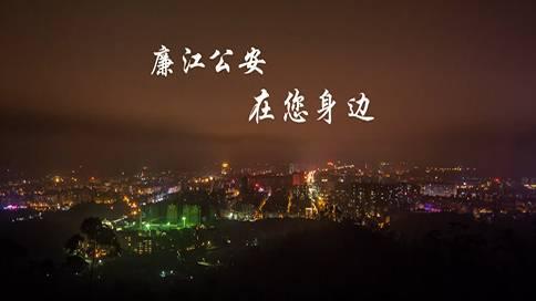 廉江公安形象宣传片
