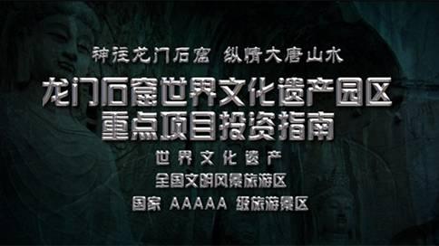 洛阳龙门石窟招商片