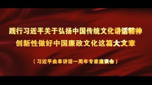 纪念习近平曲阜讲话一周年座谈会在京召开