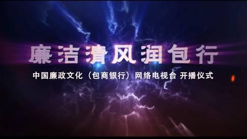 国家行政学院包商银行网络电视开播仪式宣传片