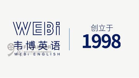2017韦博国际英语官方宣传片