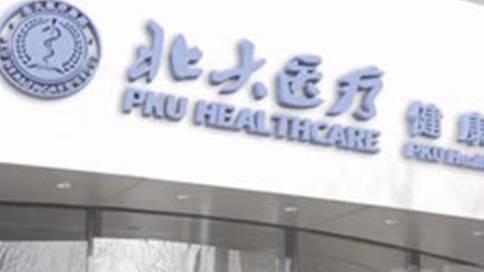 北大医疗健康管理企业宣传片