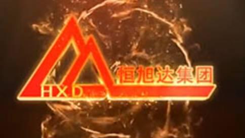 东莞市恒旭达集团企业宣传片