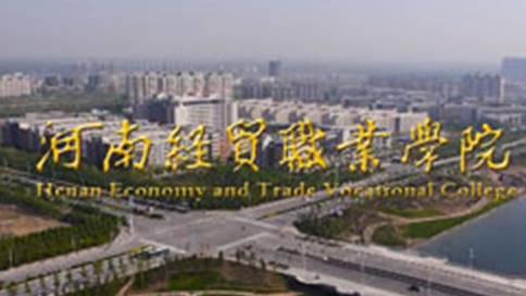 河南经贸职业学院宣传片