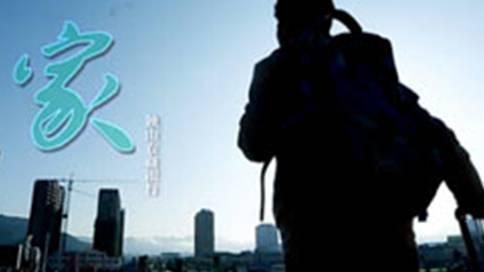 贵州农村信用社微电影《家》