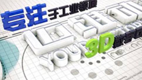 上海迈维动漫科技企业宣传片