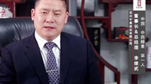 亳州千草药业企业宣传片