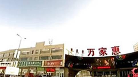 内蒙古兴蒙集团企业宣传片