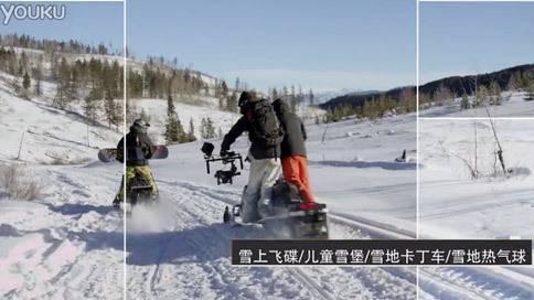 鸣翠湖滑雪场广告拍