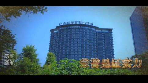 中国社科文献出版社30周年纪录片