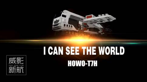 中国重汽HOWO T 3D模型展示