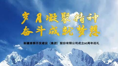 新疆维泰股份成立60周年宣传片