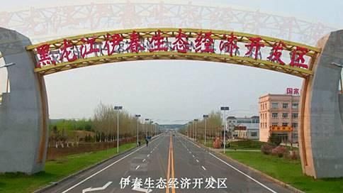 黑龙江省云会科技有限公司暨伊春经济开发区