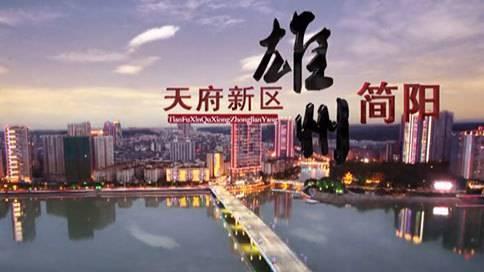 简阳城市宣传片制作