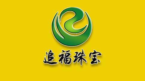 洛阳追福珠宝有限公司