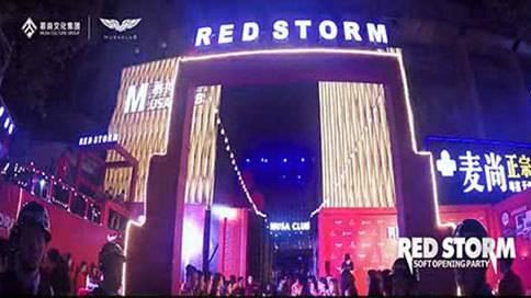 慕尚文化集团·惠城慕尚红色风暴RedStorm试业盛典回顾