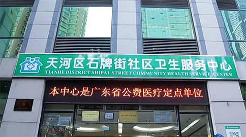 广州石牌街卫生服务宣传片