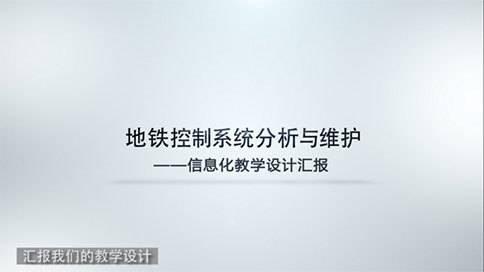 南京铁道职业技术学院省大赛获奖课程